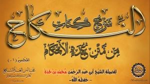 (شرح كتاب النكاح من متن عمدة الأحكام) / للشيخ محمد بن خدة - حفظه الله-