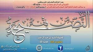 المقالة (21) بعنوان (من فقه النصيحة) / لشيخنا أبي عبد الرحمن محمد بن خدة.