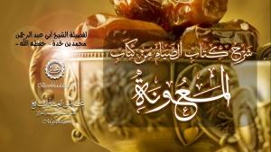 سلسلة مباركة بعنوان (شرح كتاب الصيام من كتاب المعونة) لفضيلة الشيخ أبي عبد الرحمن محمد بن خدة.