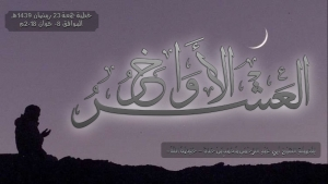 خطبة جمعة رائعة بعنوان (العشر الأواخر). 23 رمضان 1439هـ الموافق 08 جوان 2018م