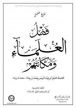 تفريغ لخطبتين رائعتين بعنوان (فضل العلماء ومكانتهم). لشيخنا أبي عبد الرحمن محمد بن خدة -حفظه الله-