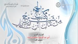 هذه سلسلة مباركة بعنوان (شرح كتاب الحج من متن ابن عاشر) لفضيلة الشيخ أبي عبد الرحمن محمد بن خدة